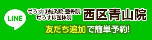 ぜろすぽ鍼灸院・整骨院/ぜろすぽ整体院【青山】line