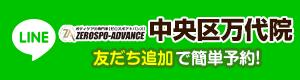 ぜろすぽ鍼灸院・整骨院/整体院【新津本町】line