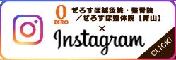 Instagram青山
