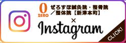 Instagram新津本町