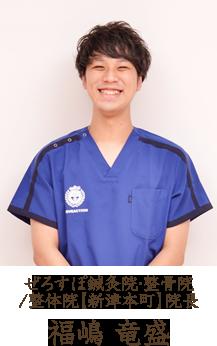 ぜろすぽ鍼灸院・整骨院/整体院【新津本町】 院長